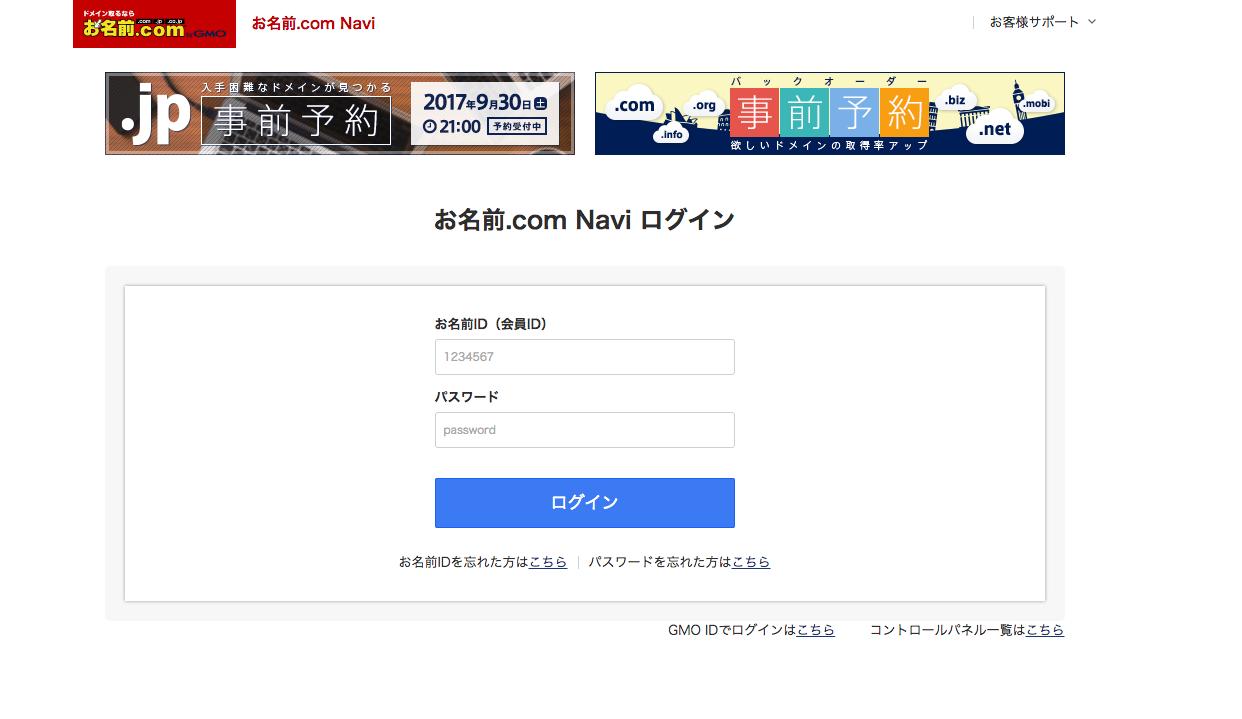 お名前.comログイン画面