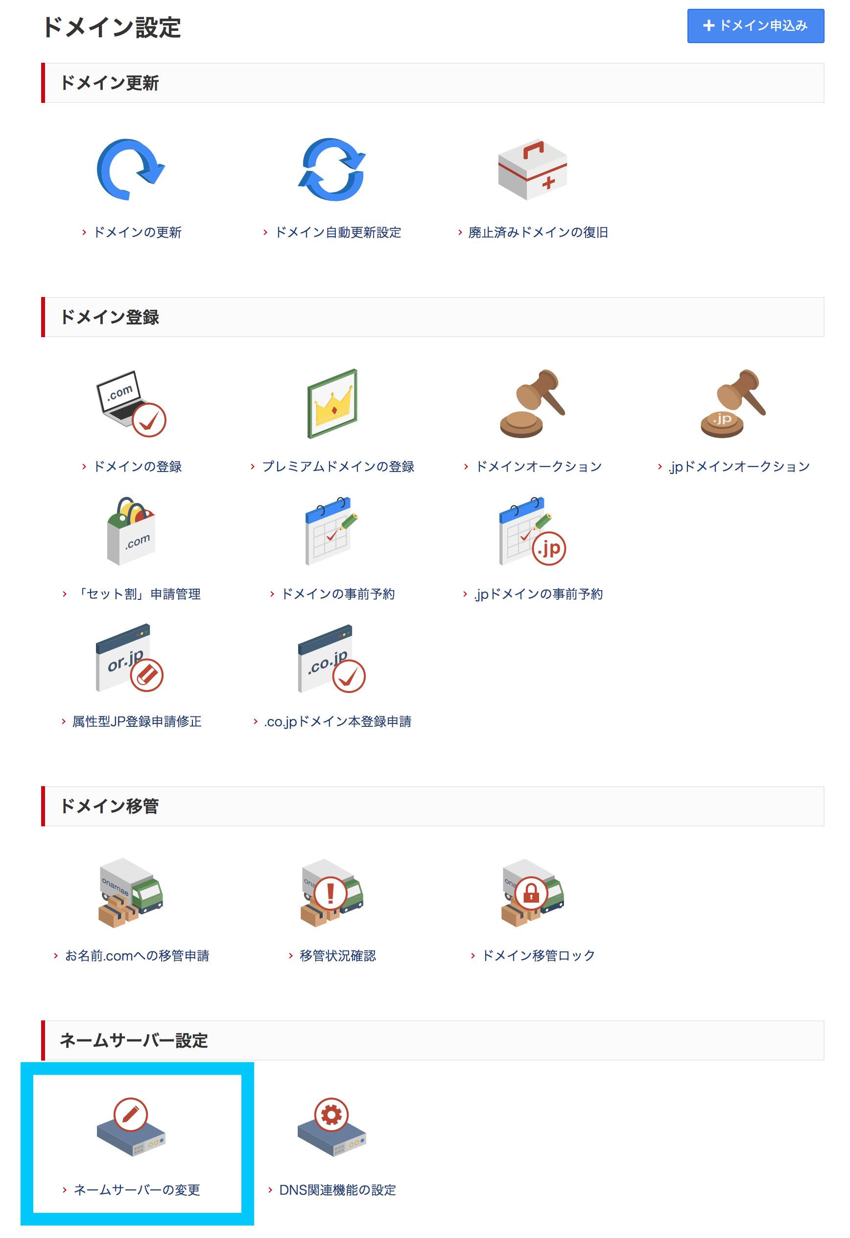 お名前.com ドメイン設定