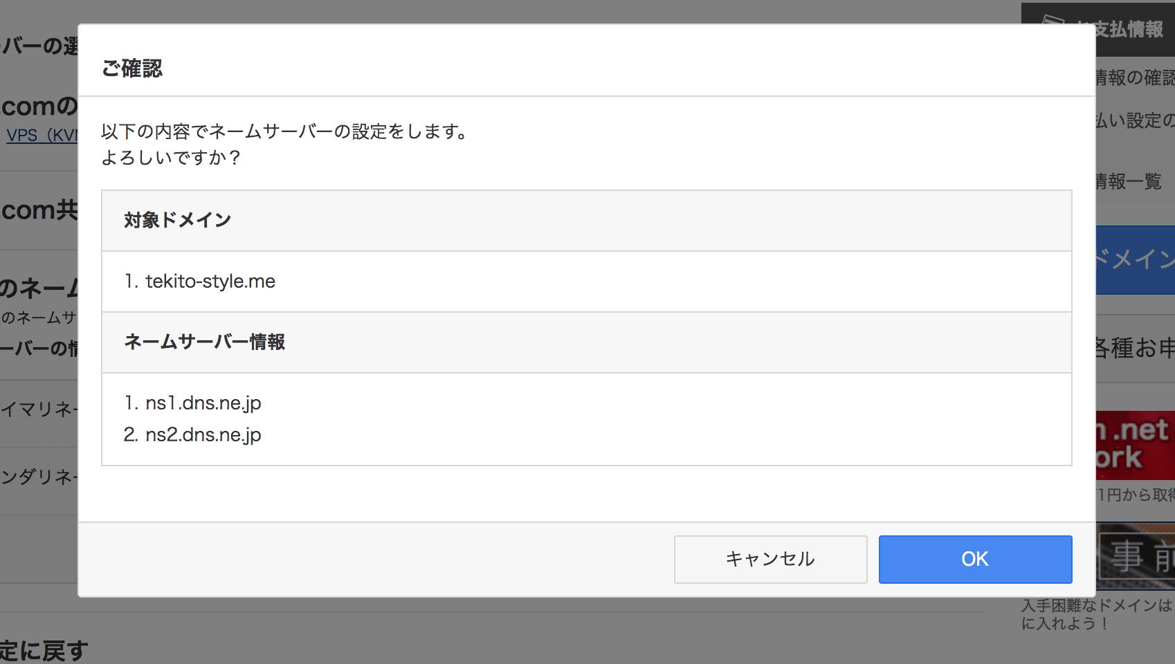 お名前.com ネームサーバーの設定画面