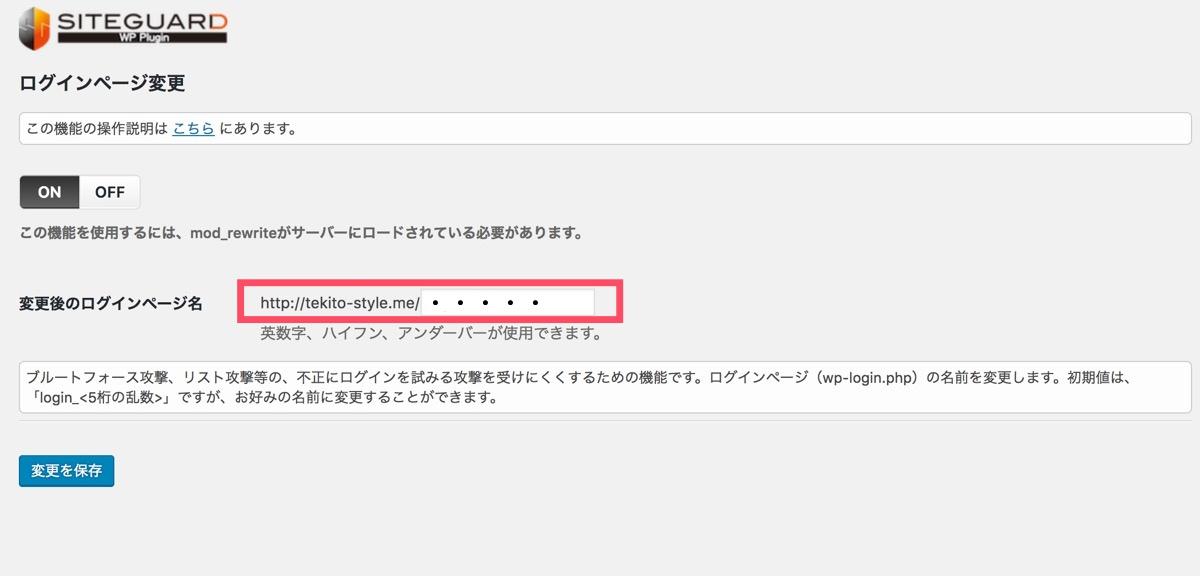 SiteGuard WP Pluginの設定方法