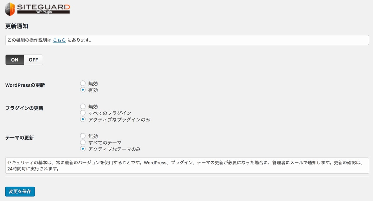SiteGuard WP Pluginの設定方法