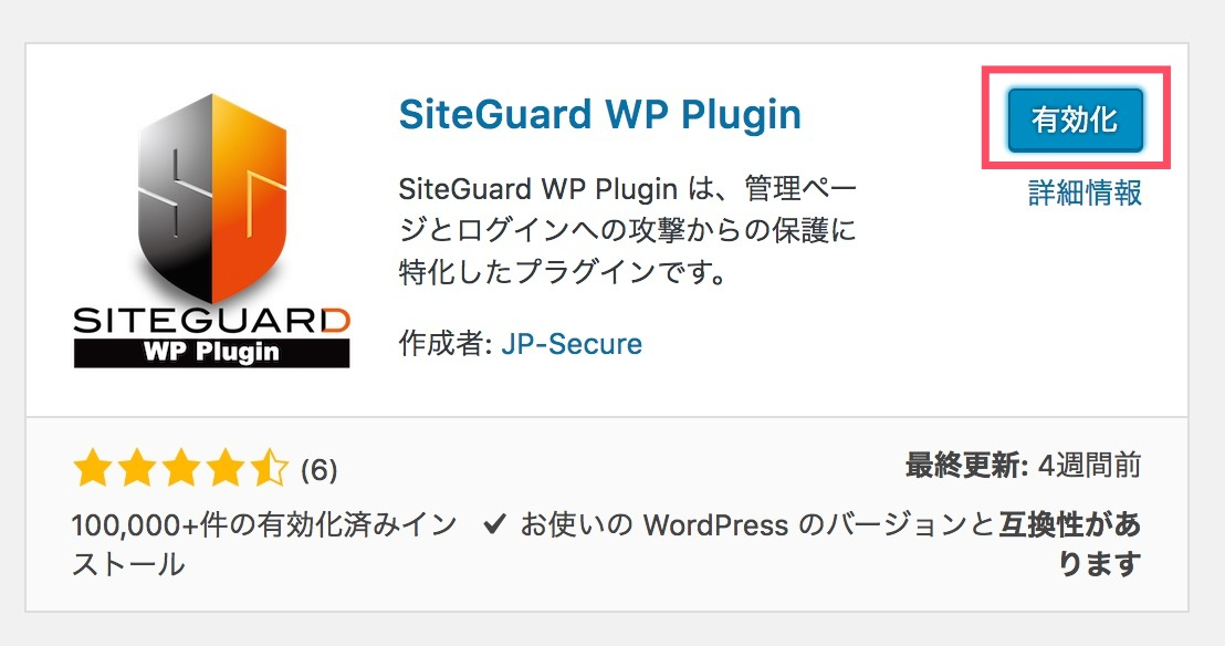 SiteGuard WP Pluginの導入手順