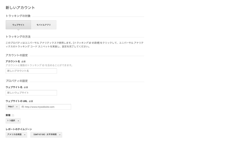 Google アナリティクスアカウントの作成