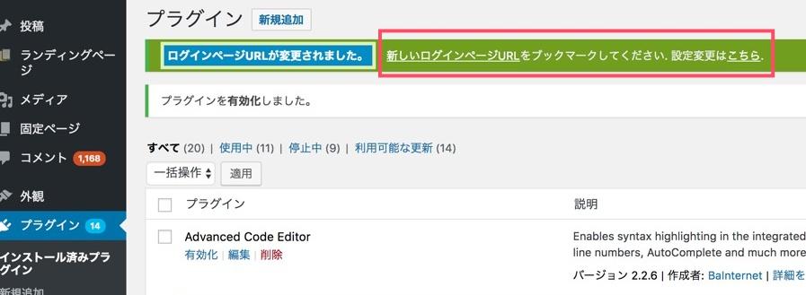 SiteGuard WP Pluginの導入手順