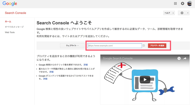 Google Search Consoleアカウントの作成