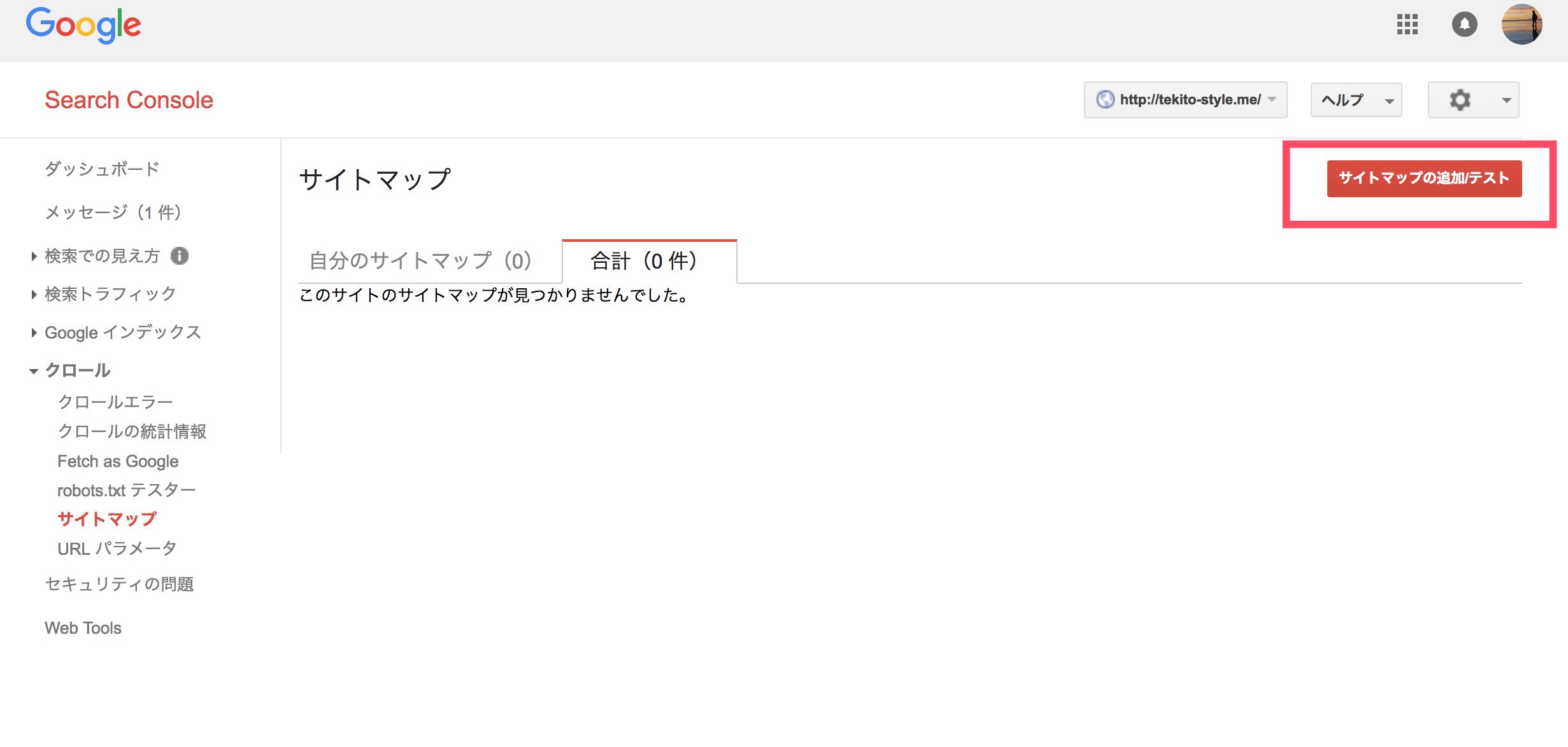 Google Search Consoleのダッシュボード