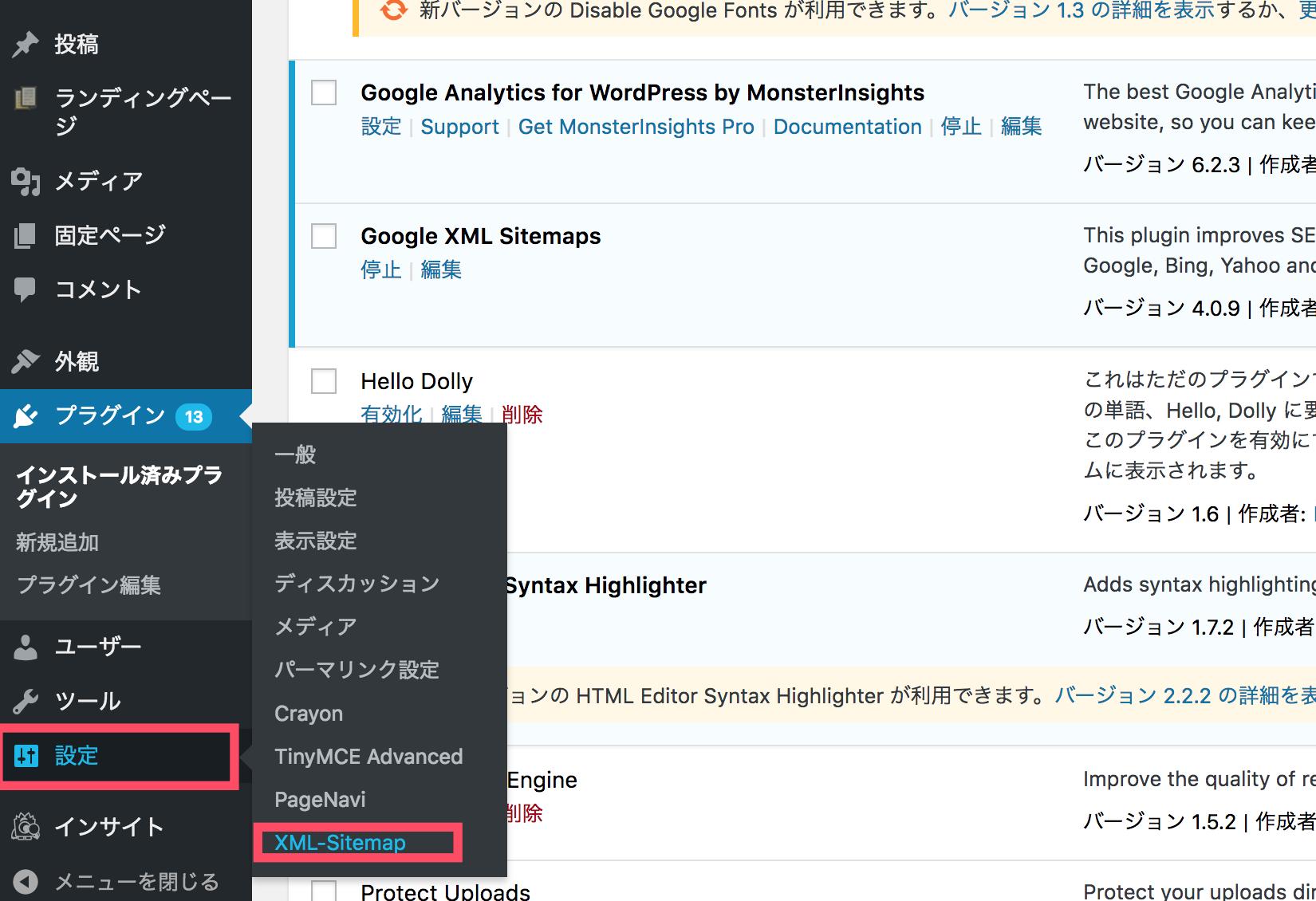 Google XML Sitemapsでのサイトマップ登録
