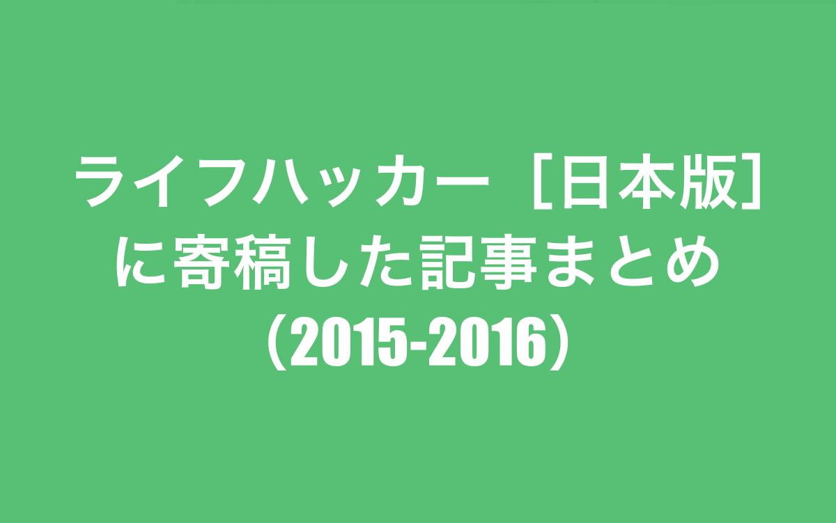ライフハッカー[日本版]に寄稿した記事まとめ(2015-2016)