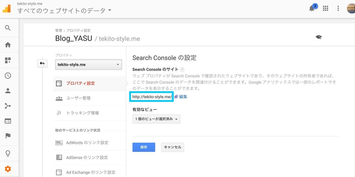 GoogleアナリティクスとSearch Consoleの連携方法