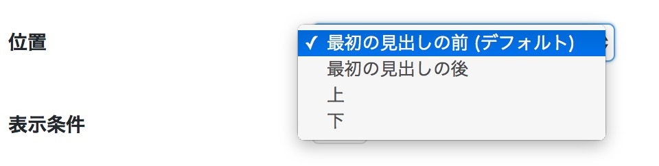Table of Contents Plus 目次を表示する位置