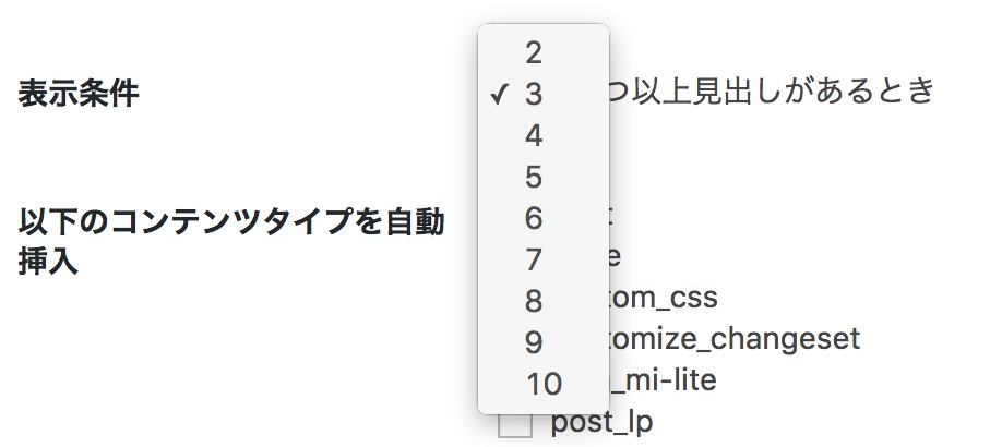 Table of Contents Plus 表示する条件