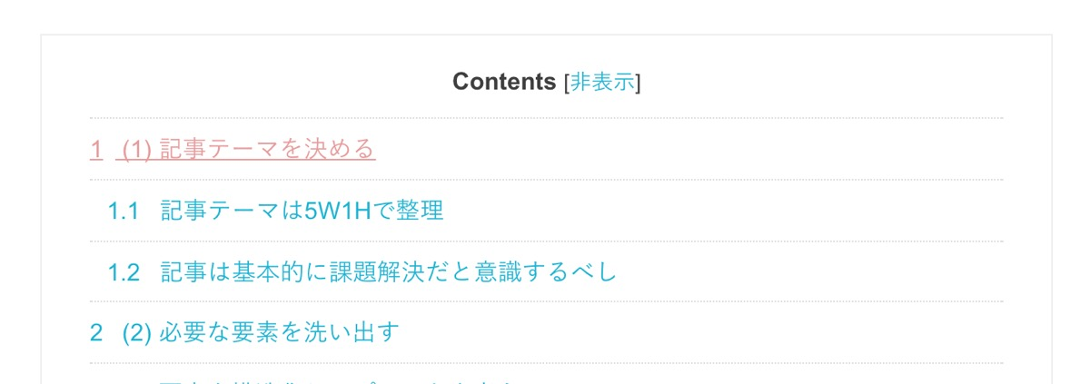 Table of Contents Plus 見出テキスト