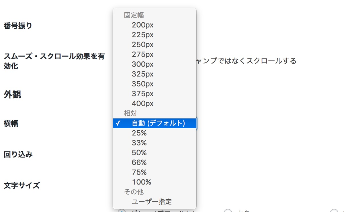 Table of Contents Plus 外観