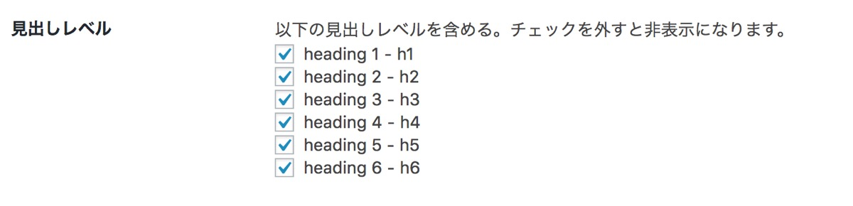 Table of Contents Plus 見出しレベル