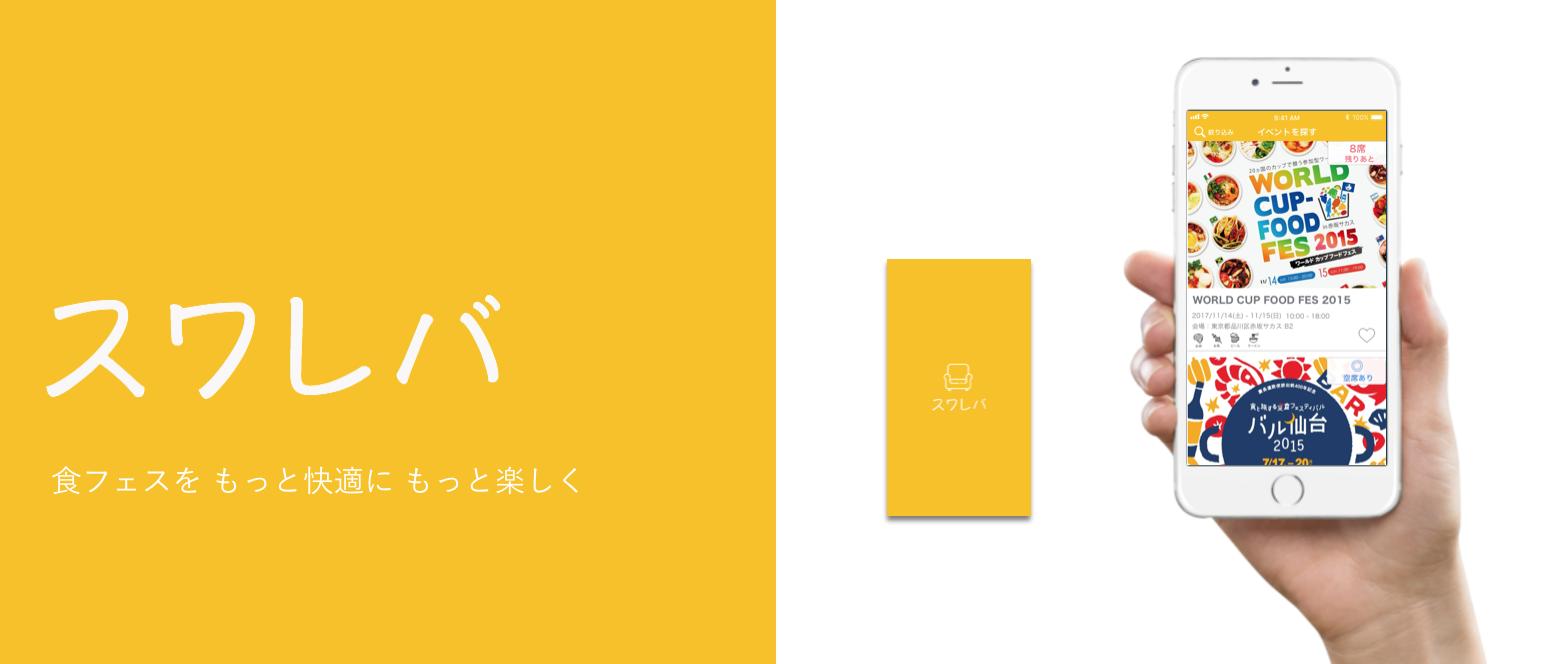 iOSアプリ「スワレバ」のUX/UIデザイン