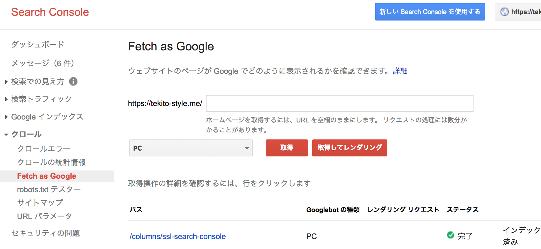 Search Console でFech as Google