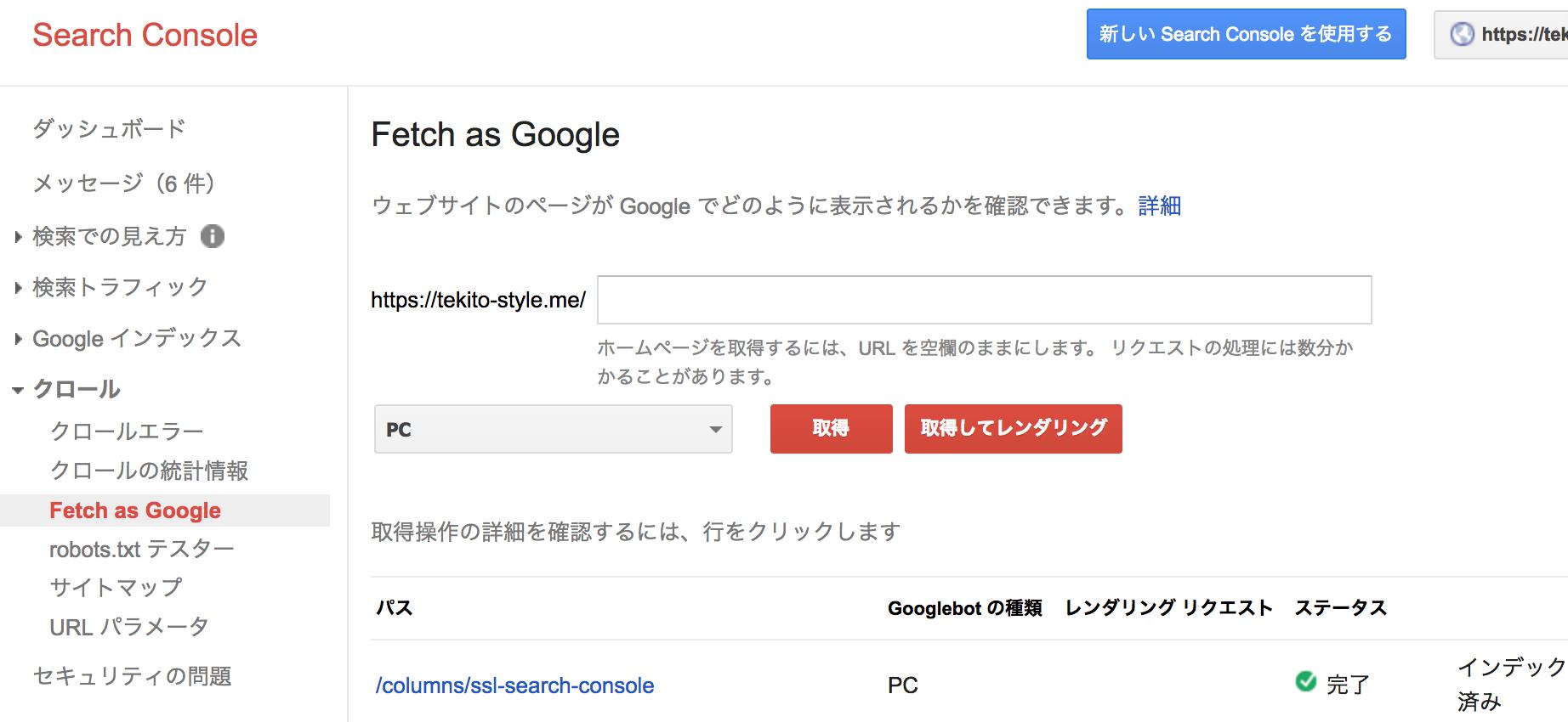 Search Console でFech as Google