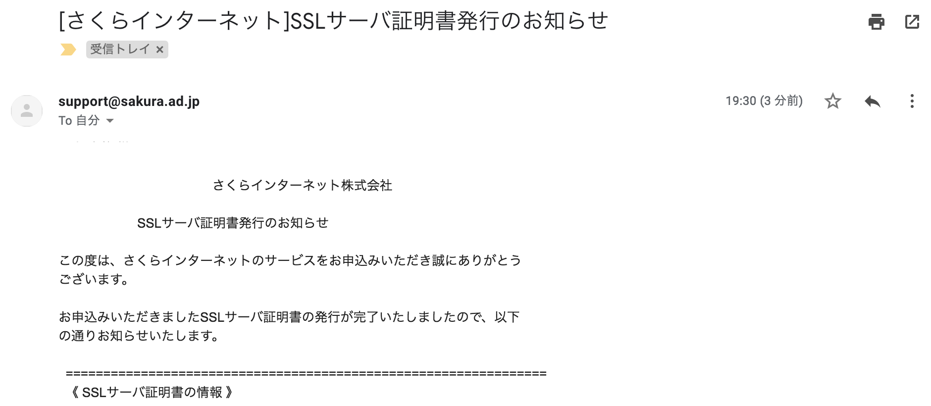 さくらサーバーでのSSL化対応