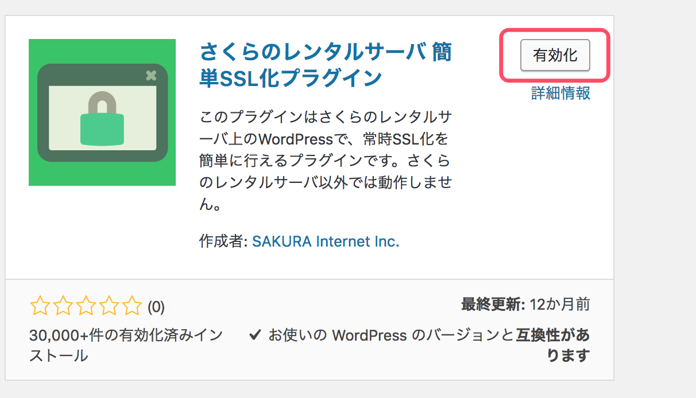 SAKURA RS WP SSLのインストール