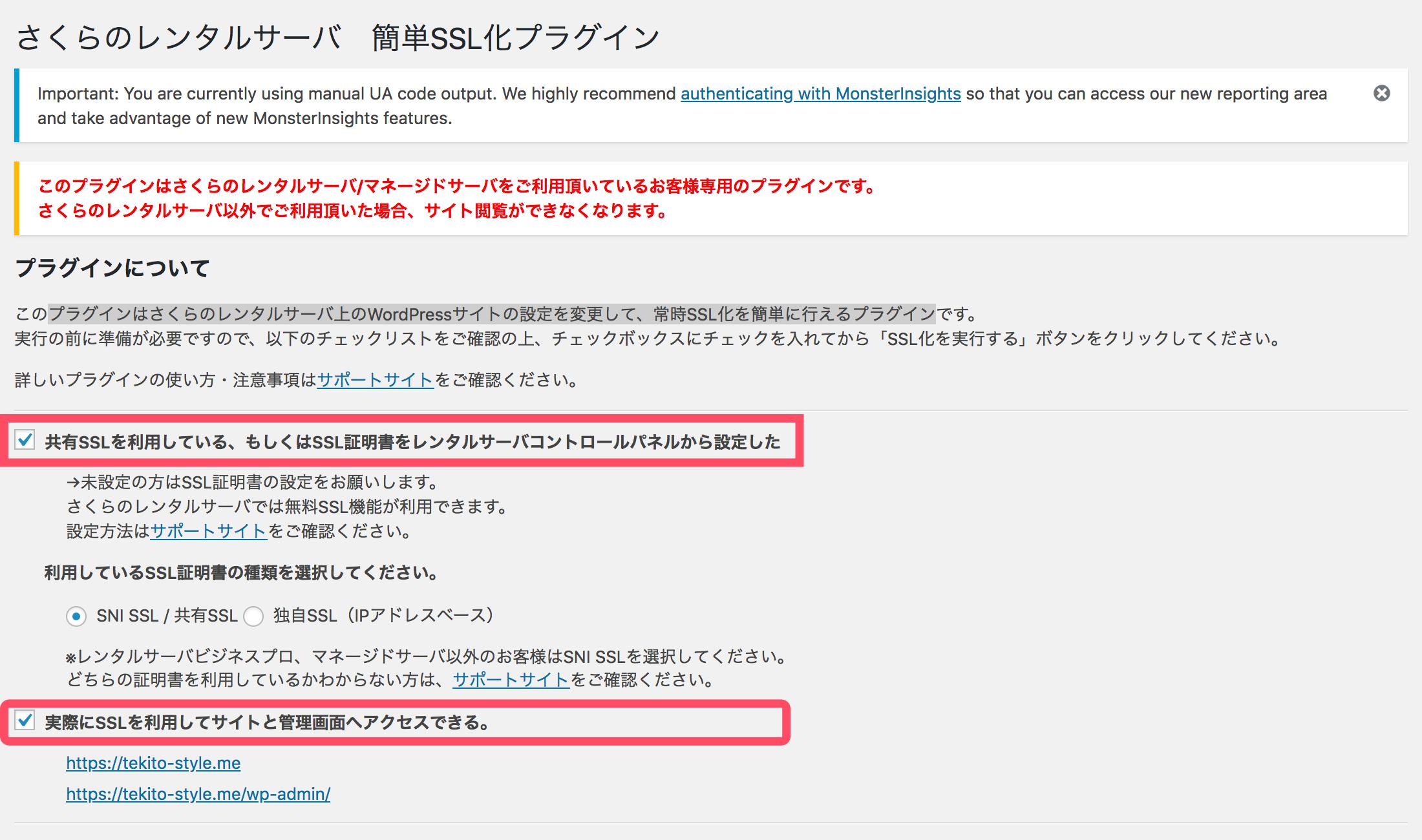 SAKURA RS WP SSLの設定
