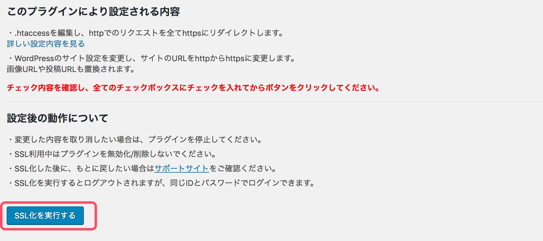 SAKURA RS WP SSLの実行