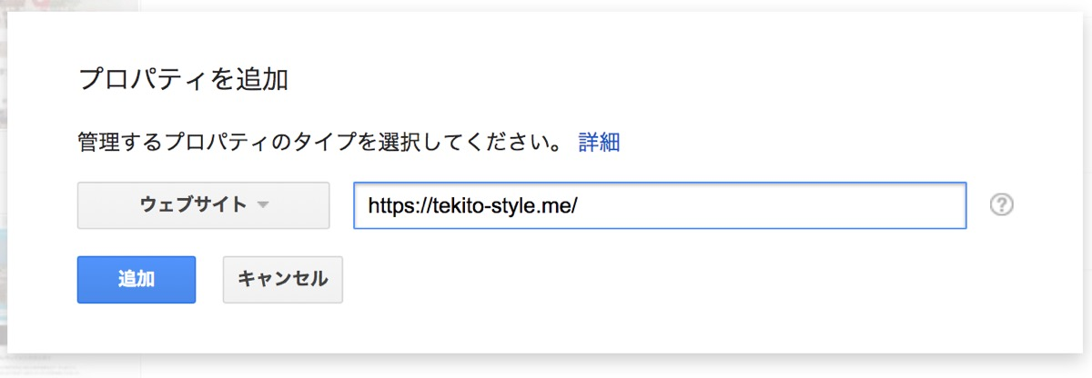 Search Consoleで新規プロパティ追加