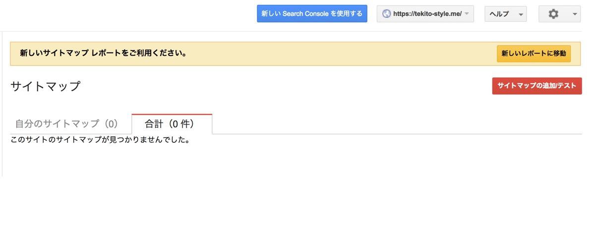Search Consoleでサイトマップを送信