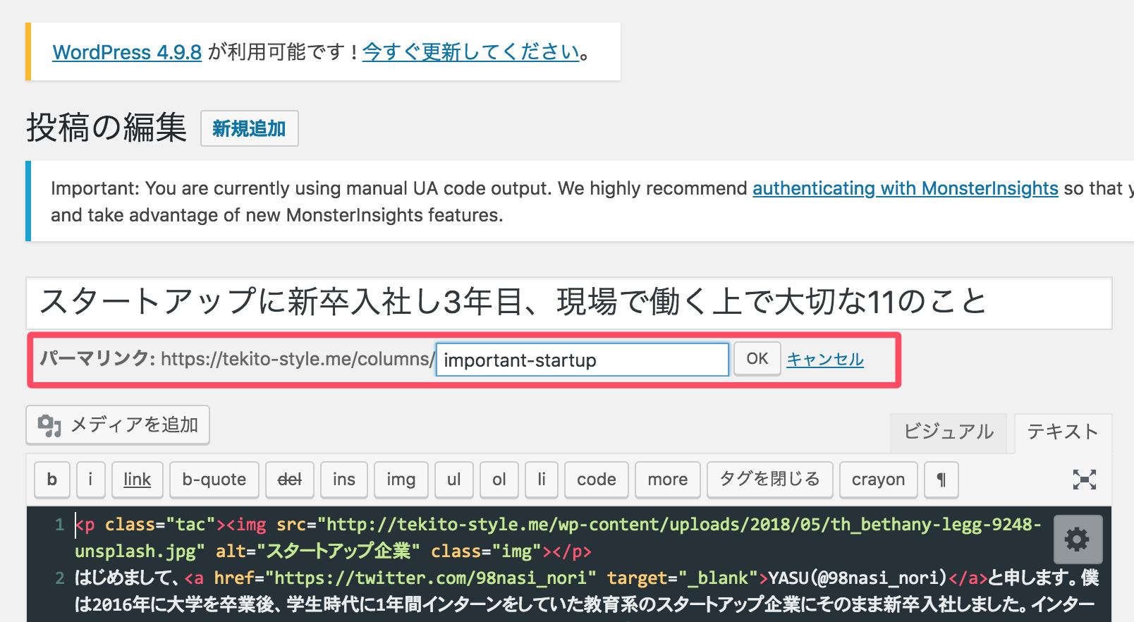 WordPressの記事パーマリンク変更