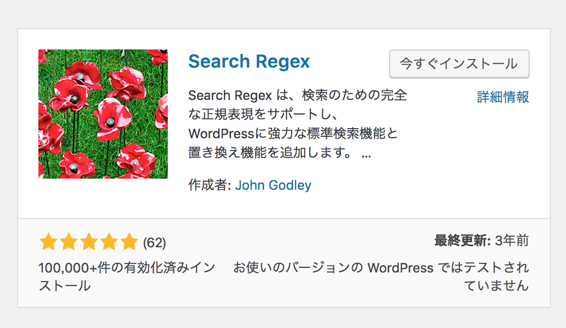 Search Regexのインストールと有効化