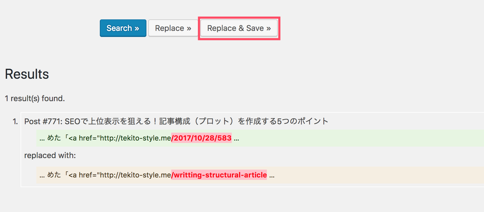 Search Regexで検索