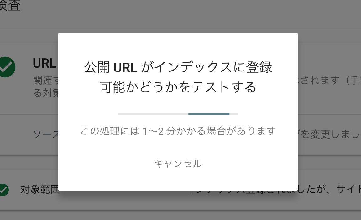 新Search Console でインデックス登録