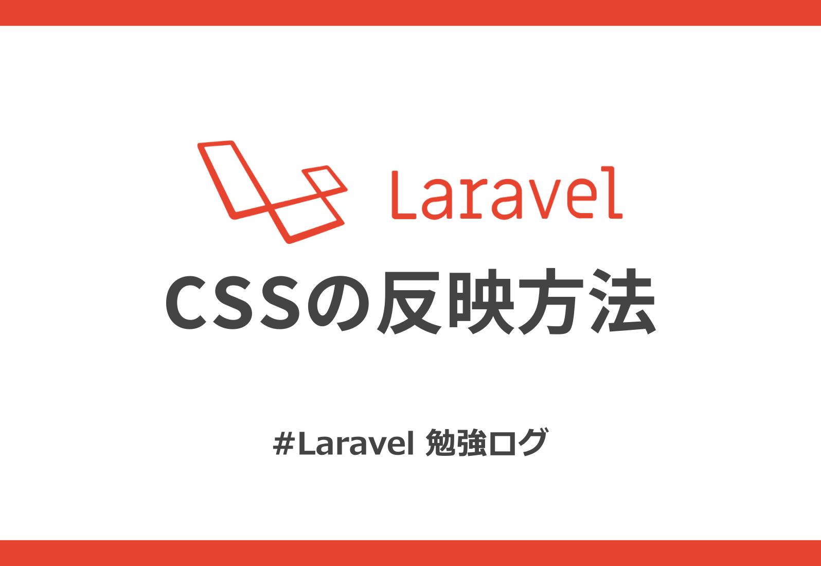 laravel_css