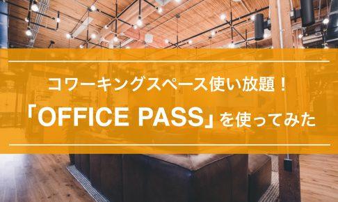 OFFICE PASS(オフィスパス)