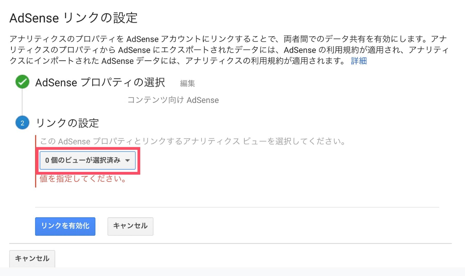 Google AdSenseのリンク設定