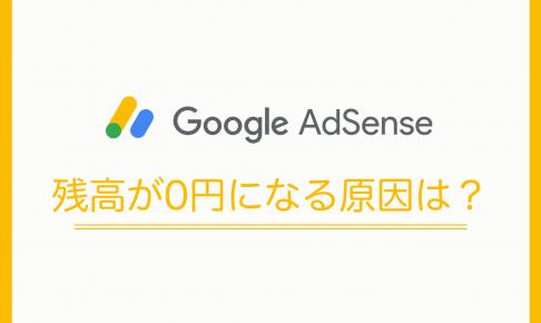 Google Adsenseの残高