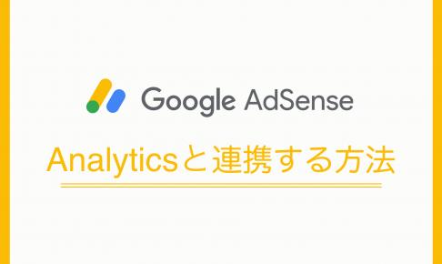 AdsenseとAnalyticsの連携方法
