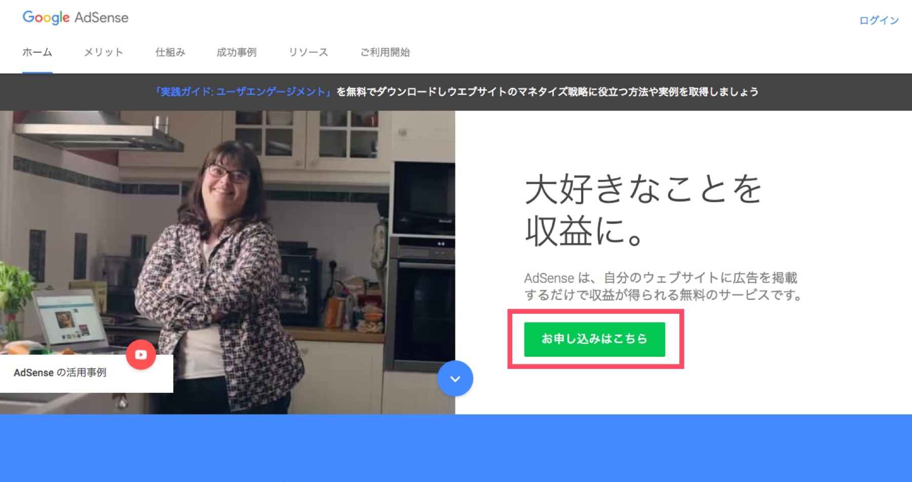 Google AdSenseの登録ページ