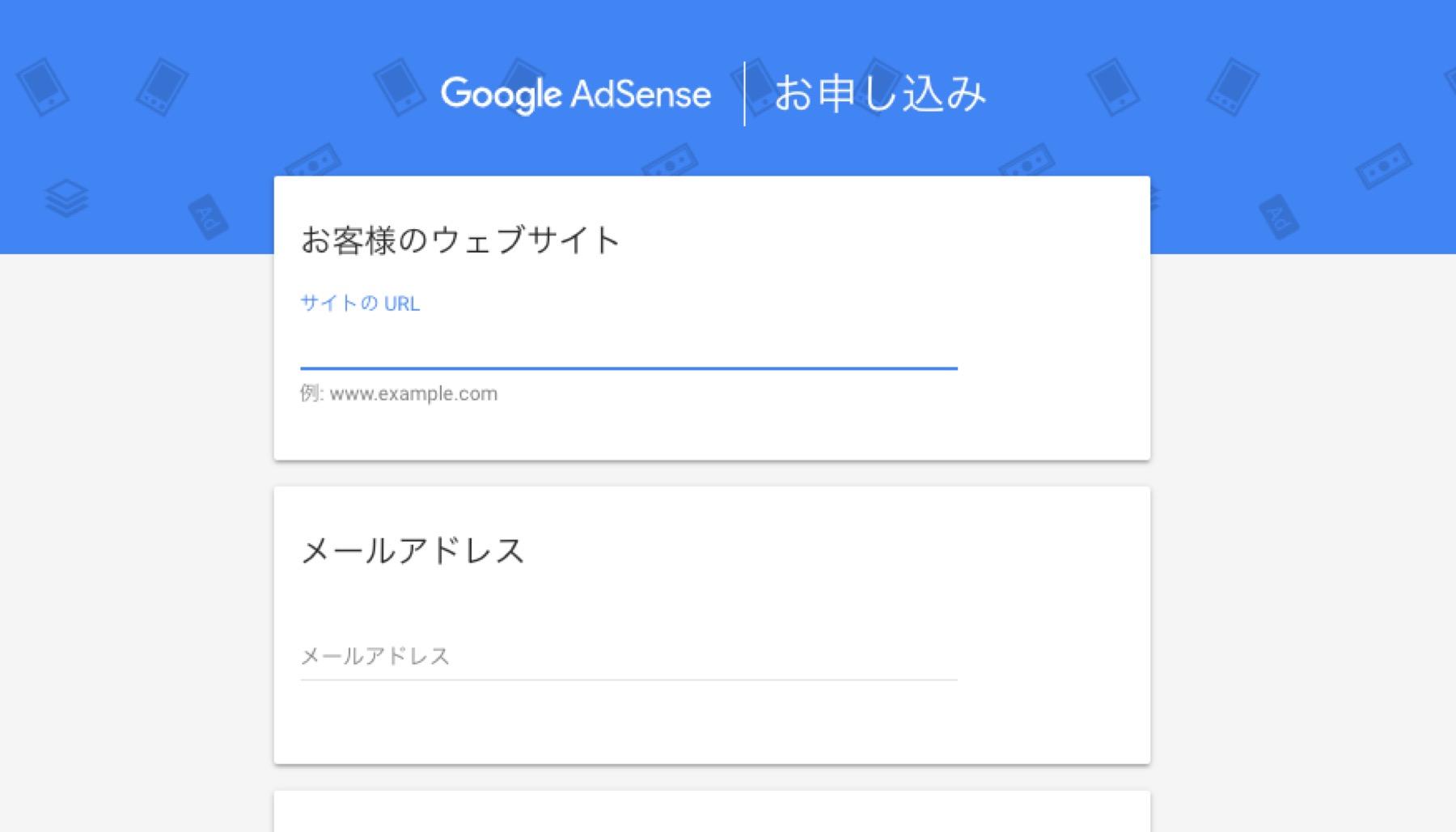 「Googleアドセンス」の画像検索結果