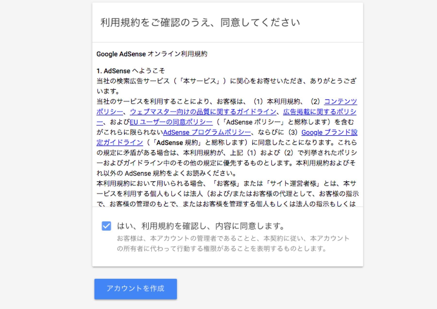 Google AdSenseの申請フォーム