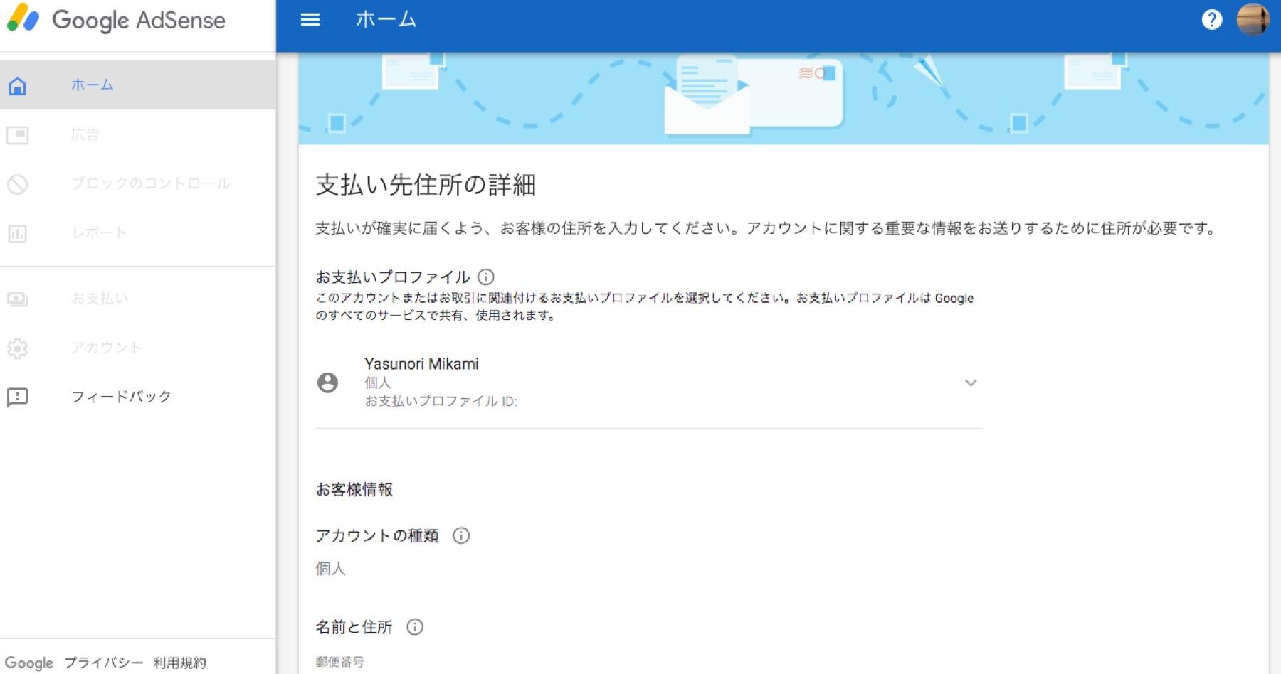 Google AdSenseの設定フォーム