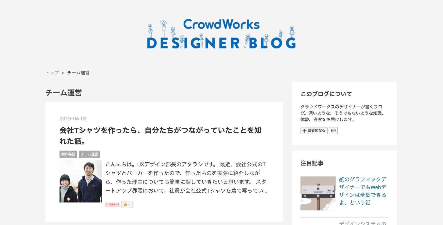 CrowdWorks DESIGNER BLOG