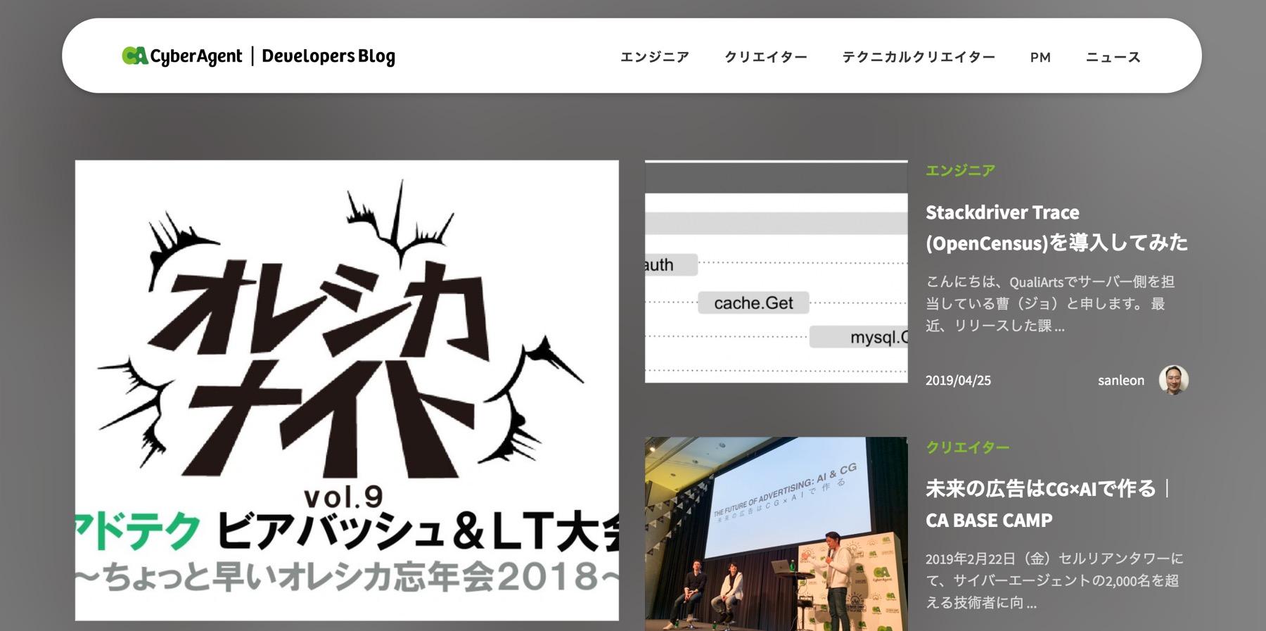 CyberAgent Developers Blog