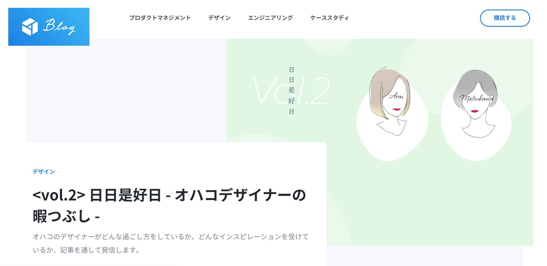 OHAKO Blog