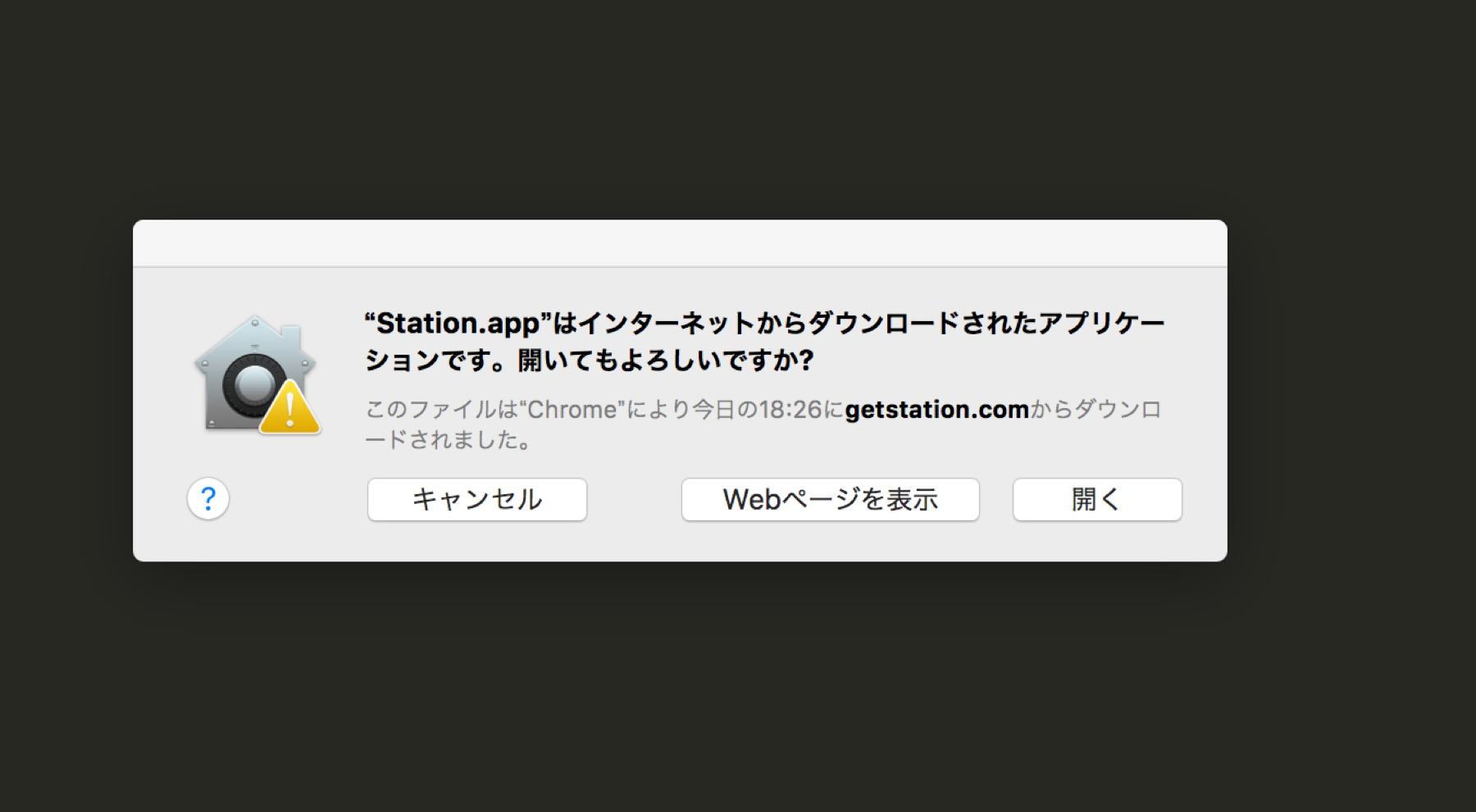 Mac OS版 Station