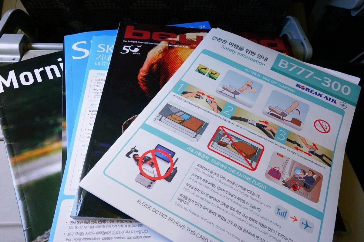 大韓航空 パンフレット