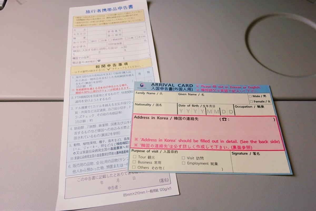 韓国への入国カード