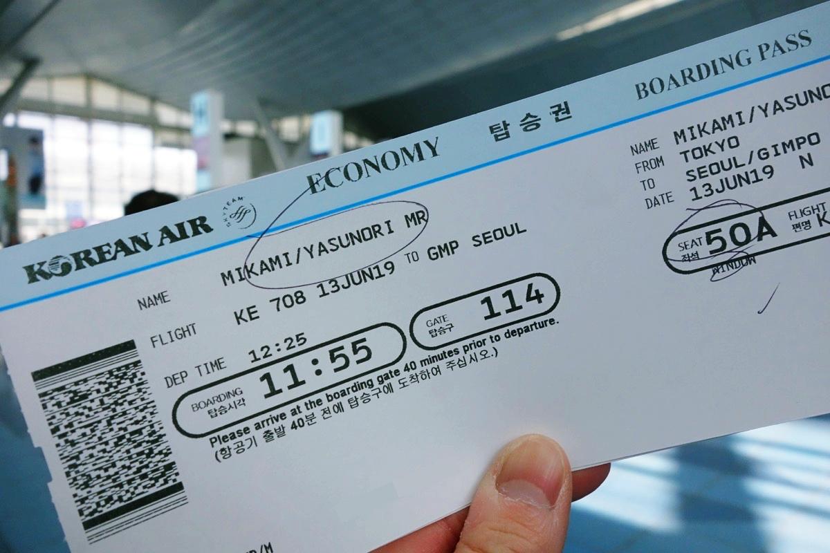 大韓航空のチケット