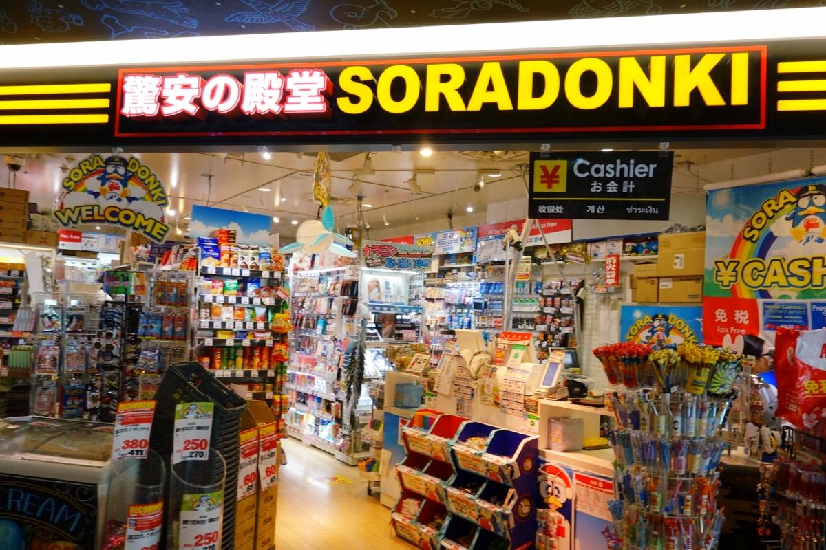 羽田空港のドン・キホーテ