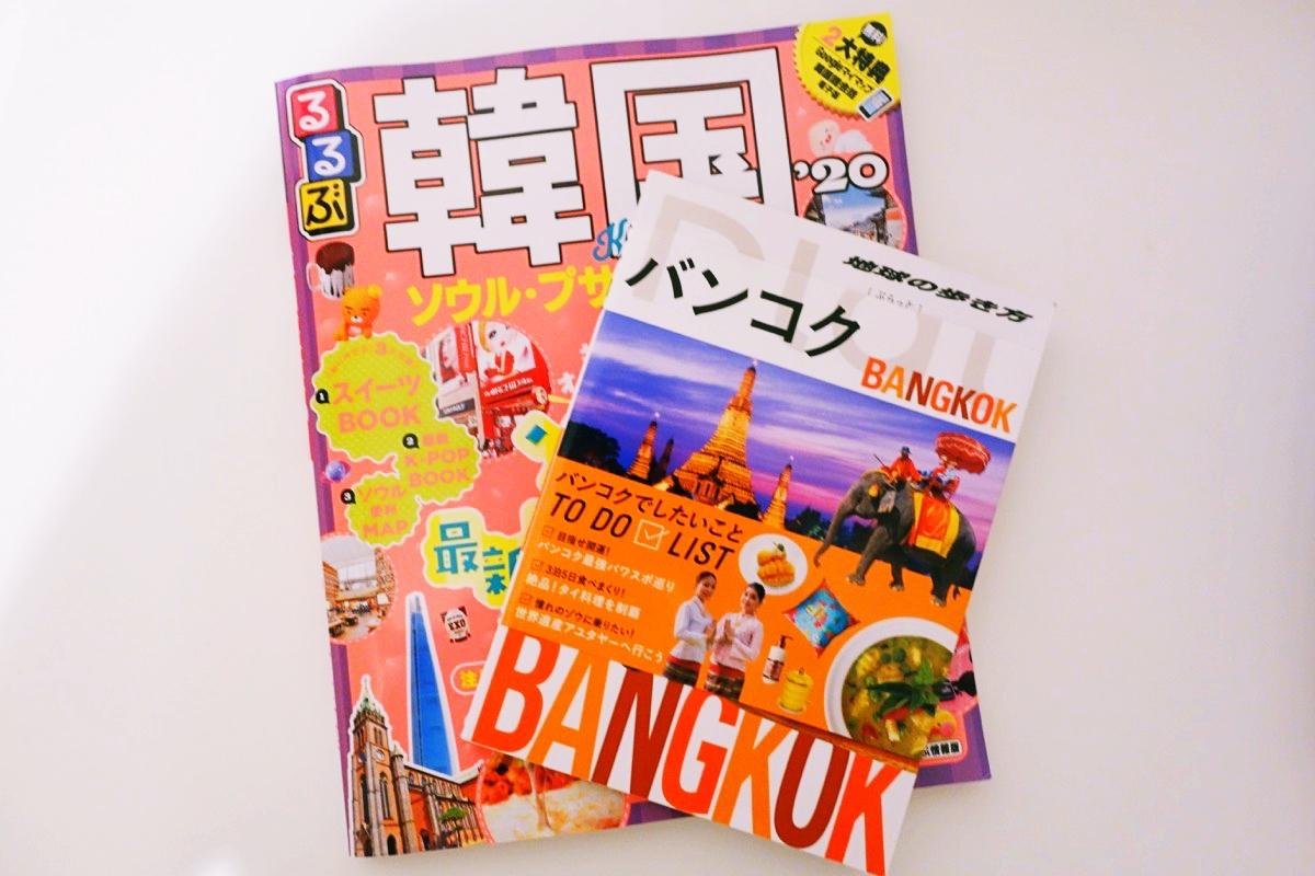 観光系のガイドブックや雑誌