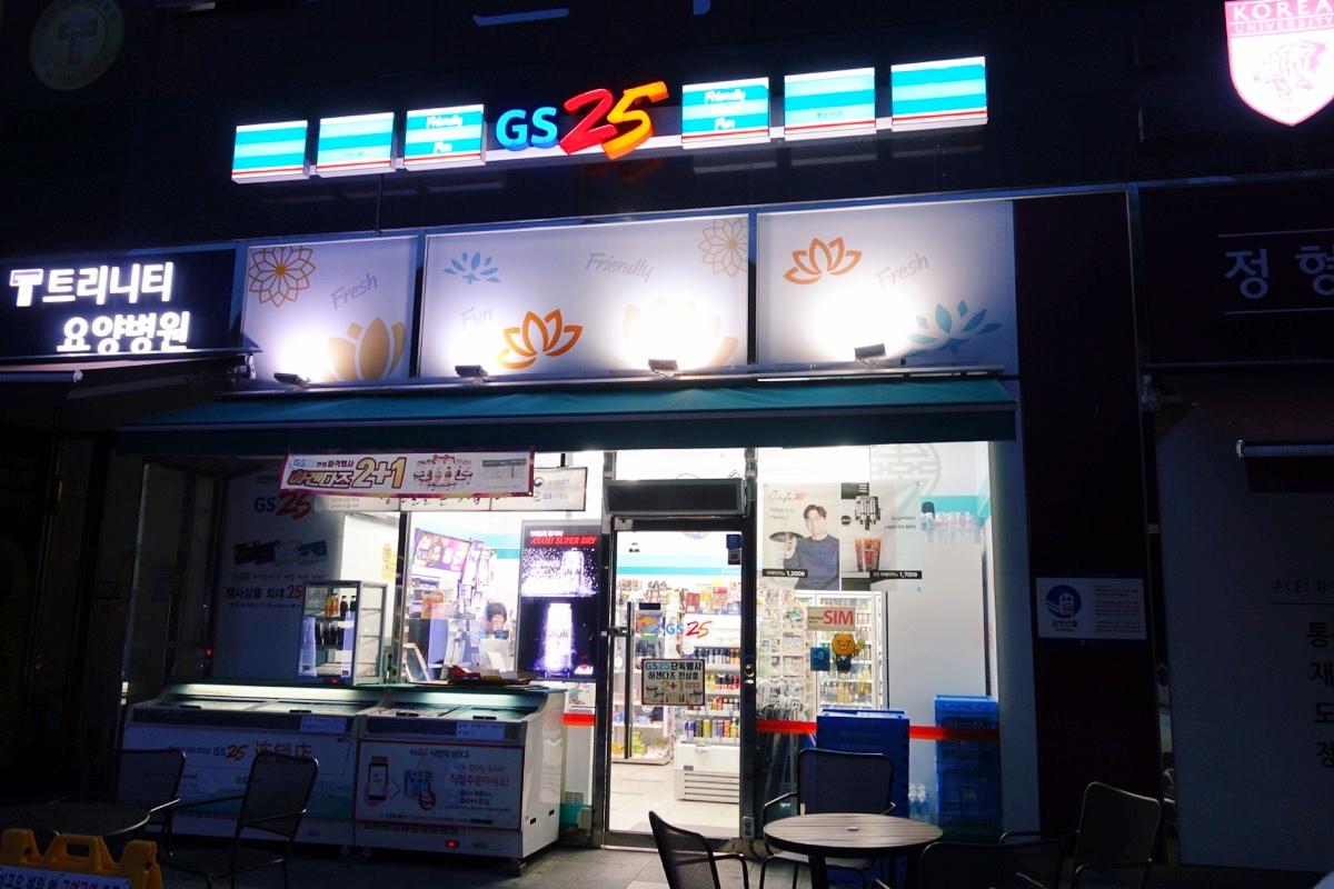 コンビニ「GS 25」